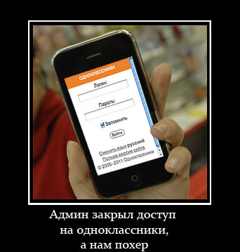 Одноклассники на мобильном