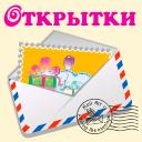 Поздравительные открытки на одноклассники