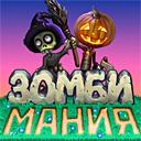 Зомби мания