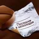 Послание в шоколадке