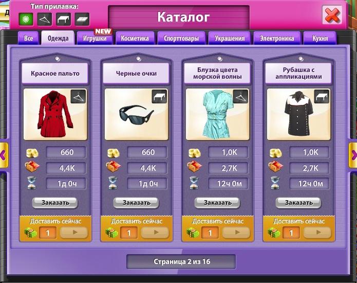 Каталог одежды в торговом квартале