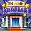 Торговый квартал на одноклассники.ру
