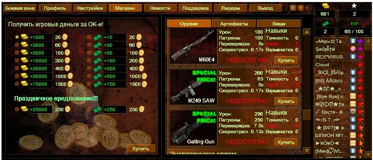 Магазин оружия и артефактов