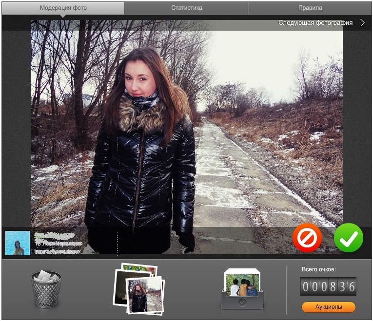Модерация фотографий