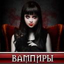 Вампиры на одноклассники