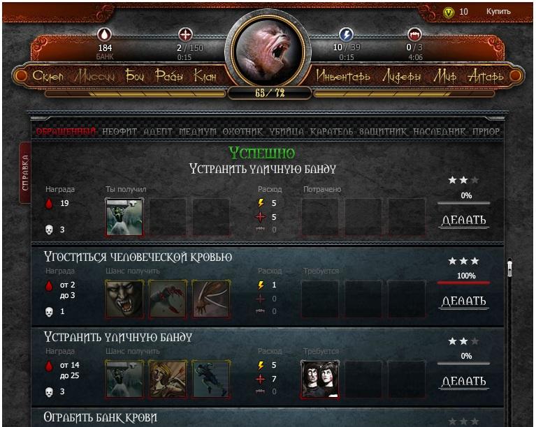 Миссии игры