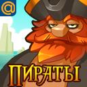 Пираты: Охота за сокровищами