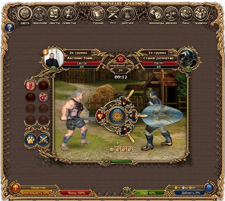 Сражение в Легенде