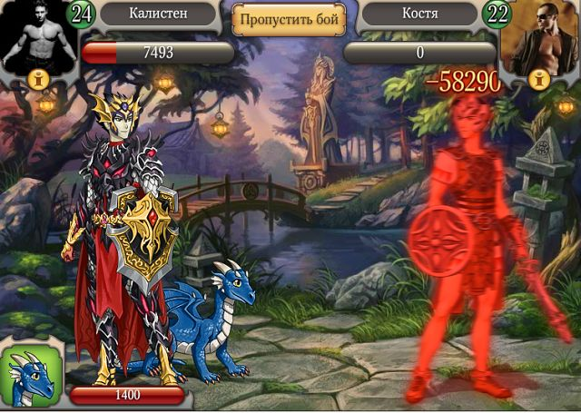 "Бой в игре ""Легенда о вампире"""