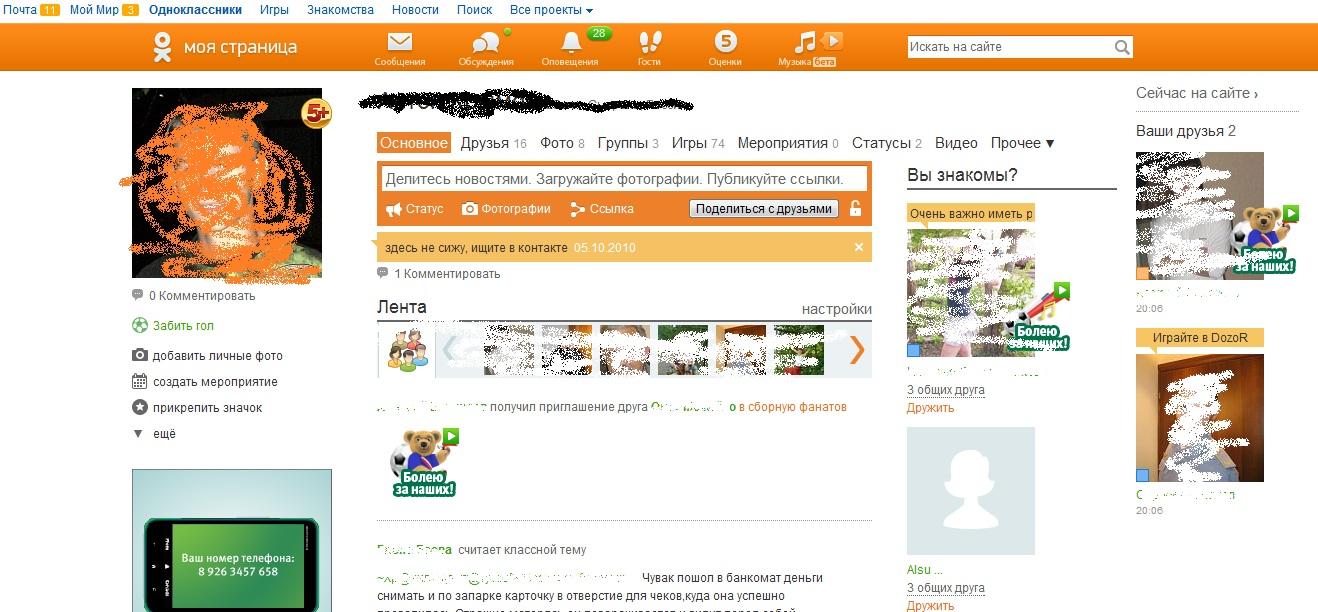 Моя страница на odnoklassniki.ru