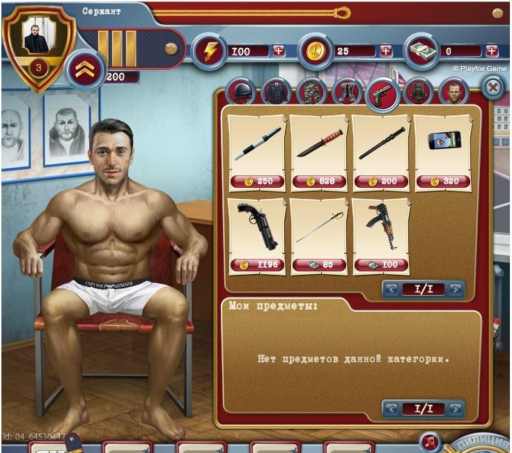 Магазин оружия в игре