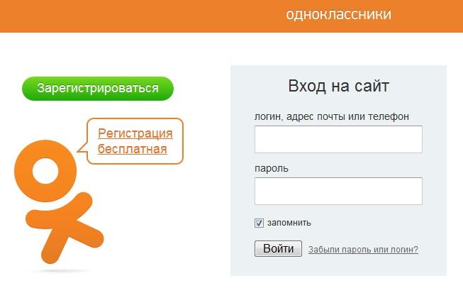 Вход и регистрация в одноклассники ru