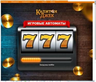 Играть в капитан джек в игровые автоматы азарт казино налоги доход казна