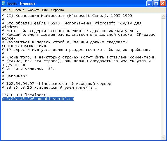Файл хост