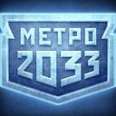 Метро 2033 в одноклассниках