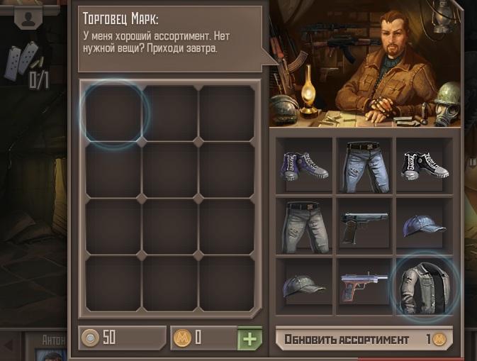 Торговец в игре метро 2033