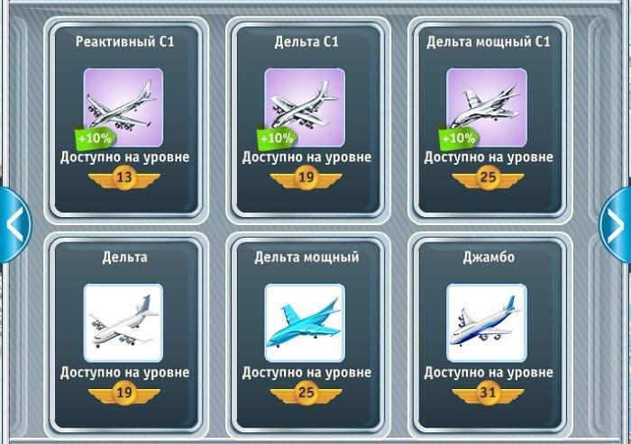 Самолёты в Аэропорт-Сити