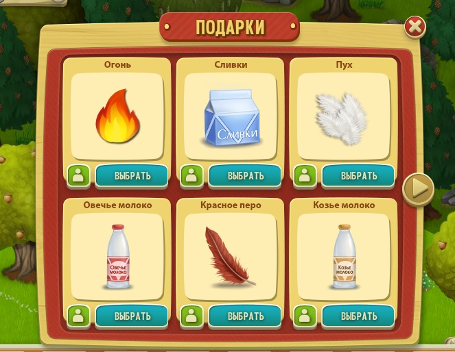 Подарки в Ромашково